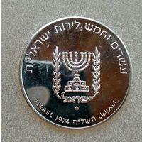 Израиль.25 лир,1974. Годовщина смерти Давида Бен-Гуриона
