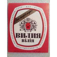 147 Этикетка от спиртного БССР СССР Могилёв