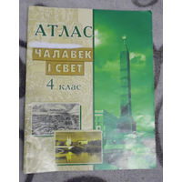 Атлас Чалавек i свет 4 клас