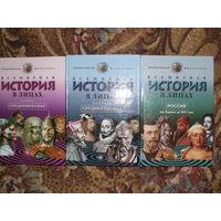 """Лот книг (3 книги) серии """"Всемирная история в лицах""""."""