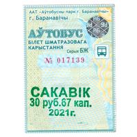Проездной Барановичи март 2021