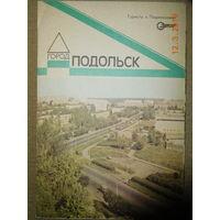 Подольск. Туристу о Подмосковье 1985