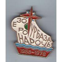 Озеро Нарочь Турбаза 1958-1978 (6)
