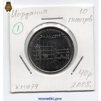 10 пиастров Иордания 2008 года (#1)