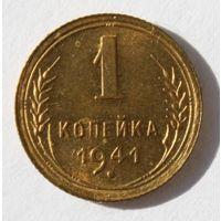 1 коп 1941 штемпельная