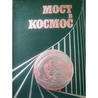Книга Мост в космос.1976г.720стр.
