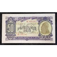 РАСПРОДАЖА С 1 РУБЛЯ!!! Албания 50 лек 1957 год UNC