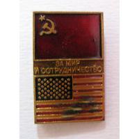 Значок. За мир и сотрудничество. Флаги СССР и США