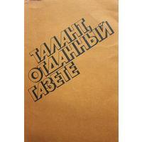 Талант, отданный газете. К 100-летию со дня рождения публициста Д.И. Заславского. 1980 г.и.