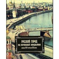 Русский город на почтовой открытке XIX - ХХ вв. - на CD