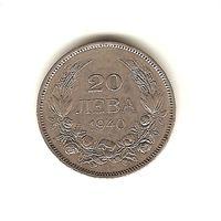 20 левов 1940 г.