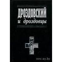 Дроздовский и дроздовцы. /Серия: Белые воины/.
