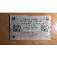 250 рублей 1927