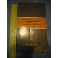 Материалы совместных грузинско-венгерских симпозиумов по сердечно-сосудистым заболеваниям 1967 и 1969 годов.