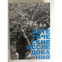 Библиотека московского концептуализма. Андрей Монастырский. Эстетические исследования