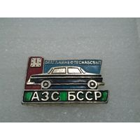 Знак. АЗС БССР.
