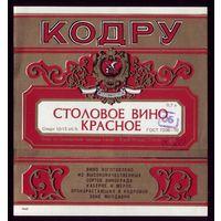 Этикетка Вино Кодру Молдавия
