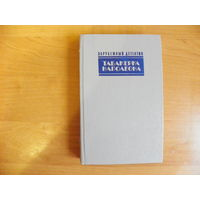 Зарубежный детектив. Дж.Карр, А.Кристи, Дж.Чейз0.99
