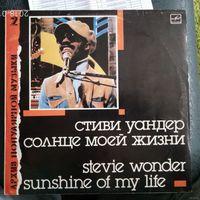 Stevie Wonder Стиви Уандер - Солнце моей жизни