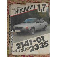 Руководство по ремонту автомобиля АЗЛК 214122