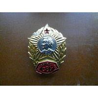 Знак нагрудный. Суворовское военное училище. Ленинградское СВУ. Закрутка.