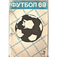 "Календарь-справочник Москва (""Реклама"") 1969"