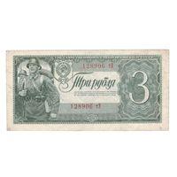 СССР 3 рубля 1938 года. Серия Тз. Нечастая! Хороший сохран!