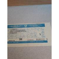 Лотерейный билет Казахская ССР