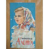 Обёртка (этикетка, фантик, шоколадка) Аленка, Алёнка