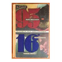 """Сборник """"95-16"""" (1967)"""