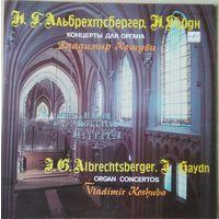 И. Г. Альбрехтсберг, И. Гайдн. концерт для органа. В. Кошуба. Mint