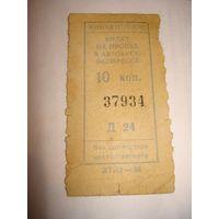 Редкий проездной билет на одну поездку в автобусе экспрессе. СССР, 1988 год.