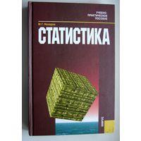 Книга. Статистика. М.Г. Назаров.