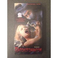 Патологоанатом / VHS / видеокассета