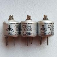 СП4-1. 15 кОм ((цена за 6 штук)) Резисторы подстроечные регулировочные непроволочные, переменный 15кОм