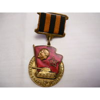Ветеран войны 6-й гв.т.армии
