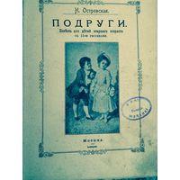 """Н Островская """"подруги"""" 1899 повесть с 15 рисунками"""
