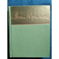 Янка Купала Стихотворения  // Серия: Библиотека советской поэзии 1959 год