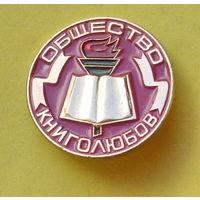 Общество книголюбов. 432.