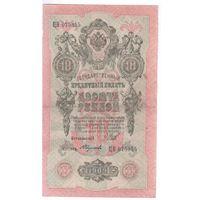 10 рублей 1909 года ЦН 024821 Шипов - Федулеев