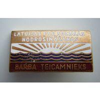 Отличник социального обеспечения Лат.ССР( 1960-е г.)