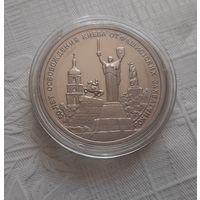 3 рубля 1993 г. 50 лет освобождения Киева