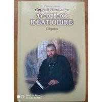 За советом к батюшке: Сборник. / Священник Сергий Николаев.