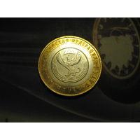 10 рублей 2006 года - Республика Алтай, СПМД