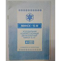 Руководство по эксплуатации -холодильник Минск-15М. С указанием возможных неисправностей и их устранения.
