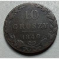 Польша. 10 грошей 1840 г.