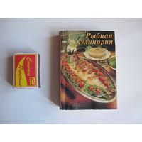 """Сборник рецептов """"Рыбная кулинария"""""""