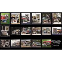 Серия 17 блоков   MNH - классическе - автомобильи - зубчатый - 2016 - Свазиленд