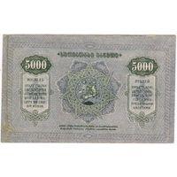 Грузия 5000 рублей 1921.   EF. Состояние!!!