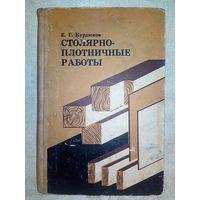 Книга Столярно-плотничные работы. 1968 г Курдюков Е. Г.